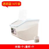 米桶家用防潮防蟲裝米桶儲米箱10kg 15kg25 面粉30 收納盒20 子米缸50 斤