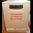 盈欣電器* BOSCH 洗碗機 SMS4...