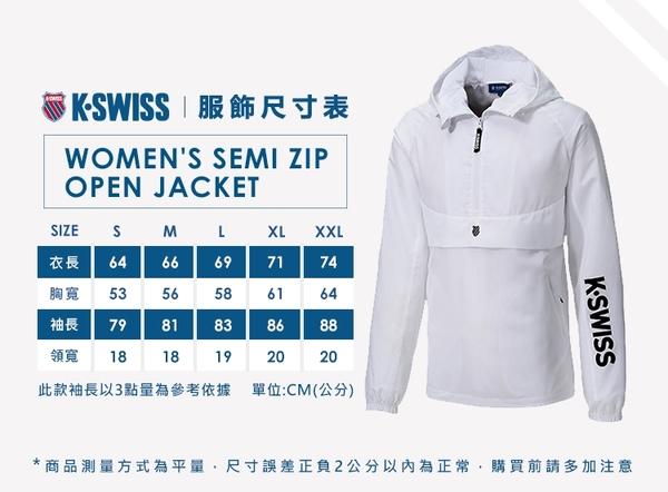 【超取】K-SWISS Semi Zip Open Jacket防風上衣-女-白
