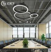 辦公室圓環圓形吊燈組合酒店大堂環形網咖現代個性創意LED吊燈具 NMS街頭潮人