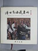 【書寶二手書T2/藝術_QAD】潘世勳西藏畫冊_1995年_原價1200
