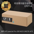 HP CF211A 131A 相容環保藍色碳粉匣 適用 HP LaserJet Pro 200 M251/M276 系列