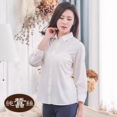 【岱妮蠶絲】輕薄透氣涼爽合身七分袖女蠶絲襯衫(白)