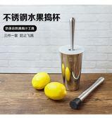 防濺水果搗盅不銹鋼杯檸檬錘壓碎棍
