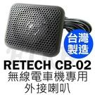 RETECH CB-02 台灣製造 車機...