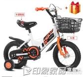 兒童自行車2-3-4-5-6-10歲男孩單車寶寶小孩腳踏車女孩童車小學生CY 印象家品旗艦店