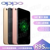 庫存福利品 Oppo 歐珀 R9sPlus 64G 雙卡 保固一年 全新僅拆封 特價7850元