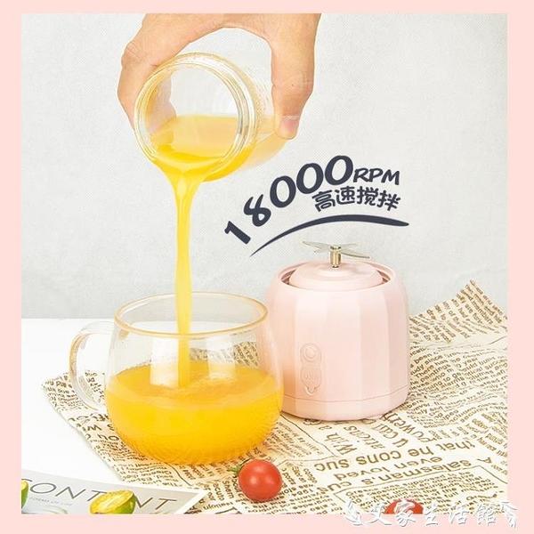 榨汁機 迷你便攜式榨汁機小型充電炸果汁機電動多功能料理輔食水果榨汁杯 【618 購物】