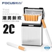 煙盒煙盒20支裝便攜創意塑料個性創意男士超薄抗壓防潮香菸盒