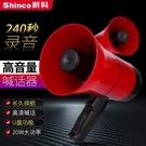 揚聲器叫賣機戶外地攤擺攤叫賣神器手持宣傳廣告喊話器嗽叭大聲公便攜式高音大喇叭-享家