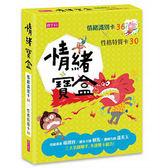 情緒寶盒:情緒識別卡36x性格特質卡30【字圖卡】