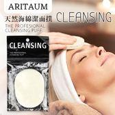 愛茉莉ARITAUM 天然潔面撲 100%海綿洗臉撲【櫻桃飾品】【21219】