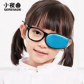 小夜曲眼鏡套獨眼罩弱視矯正斜視兒童單眼罩全遮蓋成人男女護眼罩      智能生活館