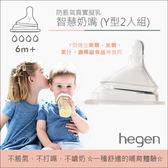 ✿蟲寶寶✿【新加坡hegen】金色奇蹟 舒適哺乳不嗆奶 防脹氣真實擬乳智慧奶嘴 Y型(兩入組) 6m+