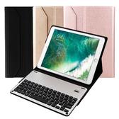 iPad/ Pro10.5吋專用典雅型分離式鋁合金藍牙鍵盤/皮套