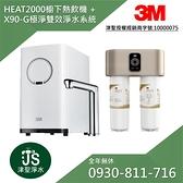 3M HEAT2000熱飲機+ X90-G極淨倍智淨水器【懇請給小弟我一個服務的機會LINE ID: s099099】
