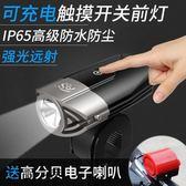【618好康又一發】腳踏車燈山地自行車燈車前燈充電手電筒觸摸