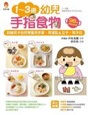 (二手書)1~3歲幼兒手指食物:訓練孩子自然學會用手拿、用湯匙&叉子、筷子吃
