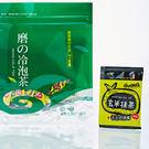 【磨的冷泡茶】玄米抹茶30入袋-解膩 體內環保 冷泡更好喝