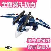 【閃電戰鬥機】空運日版 TOMICA 多美卡 變形機器人 機動救急警察 緊急救援隊【小福部屋】