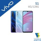 【贈傳輸線+LED隨身燈+原廠馬克杯】Vivo S1 6G/128G 6.38吋 智慧型手機【葳訊數位生活館】