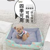 狗窩可拆洗四季寵物墊子中型小型犬用品床秋冬春夏 aj5834『易購3c館』