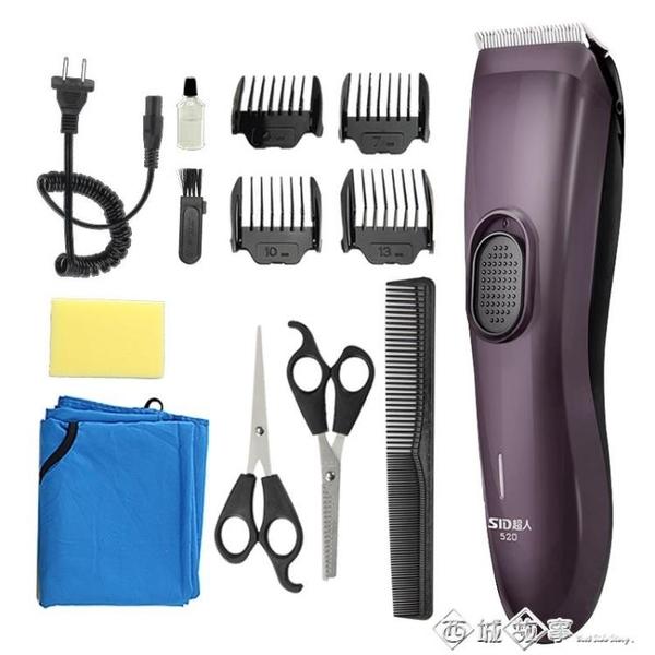 理髮器電推剪充電式家用超人剃頭刀電推子超人RC520全家共享 西城故事