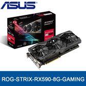 【免運費】ASUS 華碩 ROG STRIX-RX590-8G-GAMING  顯示卡