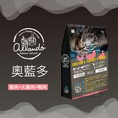 Allando奧藍多〔雞肉+火雞+鴨肉無穀貓糧,6.8kg,台灣製〕
