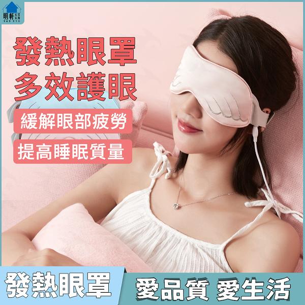 三檔調溫三秒速熱熱敷天使護眼罩遮光睡眠眼部按摩石墨烯USB加熱發熱旅行眼罩送姐妹送閨蜜