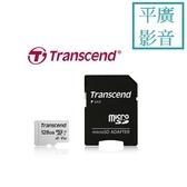 平廣 創見 micro 128GB 128G 記憶卡 A1 V30 SDXC 卡 含轉卡 Transcend C10