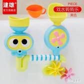 洗澡玩具 寶寶洗澡玩具玩水轉轉樂花灑兒童嬰兒浴室戲水玩具1-3歲女男 CP2428【甜心小妮童裝】