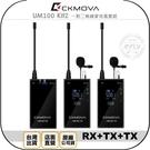 《飛翔無線3C》CKMOVA UM100 Kit2 一對二無線麥克風套組◉公司貨◉RX+TX+TX 3.5mm接頭