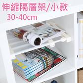 【 world 】多件 小款24cm 寬30 40cm 長承重型伸縮式隔層架伸縮隔板伸縮隔層板衣櫃隔層