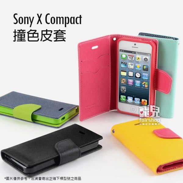 【飛兒】Sony X Compact 撞色皮套 側翻支架 保護套 保護殼 手機套 手機殼 可插卡 可立式 (S)