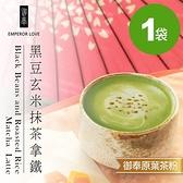 【御奉】黑豆玄米抹茶拿鐵 12入/袋–原葉研磨茶粉袋裝