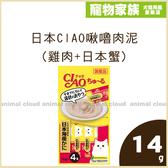 寵物家族-日本CIAO啾嚕肉泥(雞肉+日本蟹)14g*4入