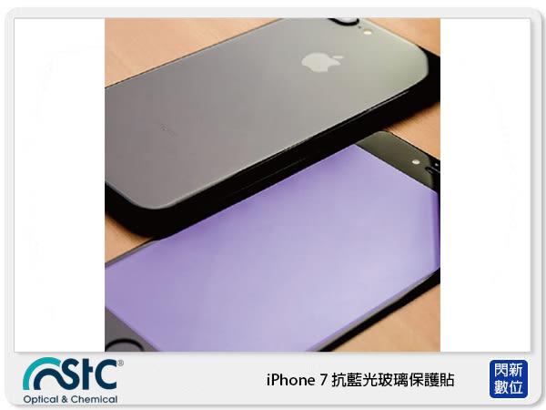 STC innerexile iPhone 7 抗藍光 玻璃保護貼 保護貼 OpticPro i7