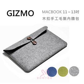 光華商場。包你個頭【GIZMO】Macbook TOUCH BAR 13吋 電腦包 內膽包 木扣手工毛氈