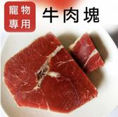 【寵物專用】☆牛肉塊 200g/包☆【陸霸王】
