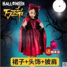 萬聖節兒童服裝女童吸血鬼女巫角色扮演小紅帽蝙蝠公主裙南瓜披風-W15吸血鬼裙+糖果袋+頭飾+披風
