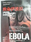 【書寶二手書T1/科學_JFF】致命伊波拉:它藏在哪裡?下一次大爆發會在何時.._大衛逵曼