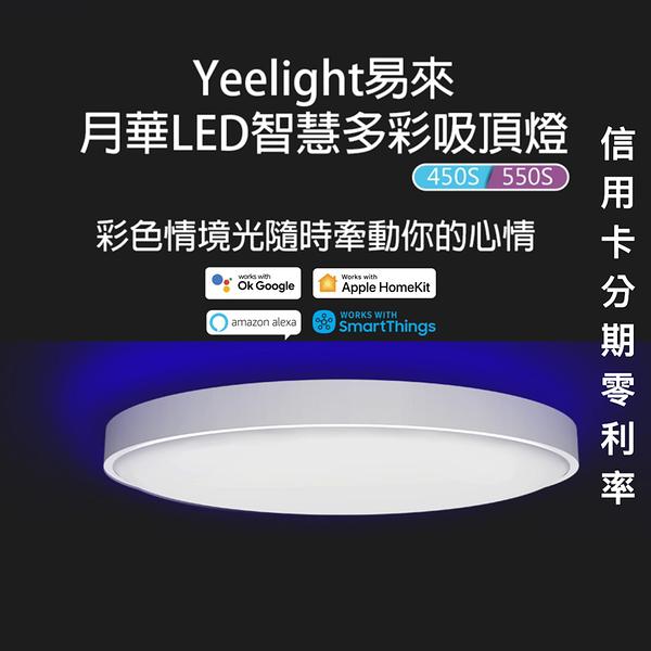【450s適用3~5坪】小米米家 月華LED智慧多彩吸頂燈 多變色溫 智慧聲控 安裝容易