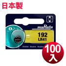 ◆日本制造muRata◆公司貨 LR41 鈕扣型電池(100顆入)