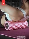 勞拉之星泡實心泡沫軸肌肉放鬆瘦小腿瑯琊棒初學顆粒滾筒輪【全館免運】