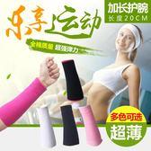 排球護腕男健身女訓練羽毛球超薄款加長護手腕護臂護小臂春夏季