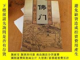 二手書博民逛書店罕見中國佛門百態Y11359 殷嘯虎 等 東方出版中心 出版19