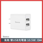 倍思 風馳雙USB充電器 10.5W 充電頭 R94 旅行充電器 雙USB充電 快充頭 10.5W充電器