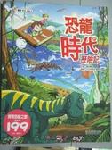 【書寶二手書T5/少年童書_XAI】恐龍時代歷險記_賴景陽
