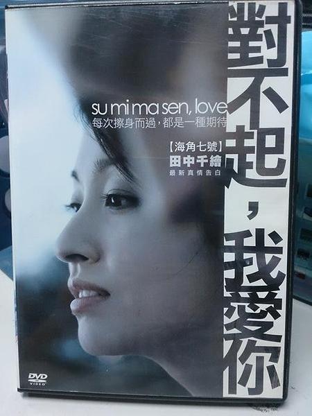 挖寶二手片-X08-009-正版DVD-華語【對不起,我愛你】-田中千繪 吳懷中(直購價)